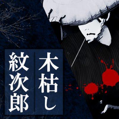 audiobook Goshamenbana
