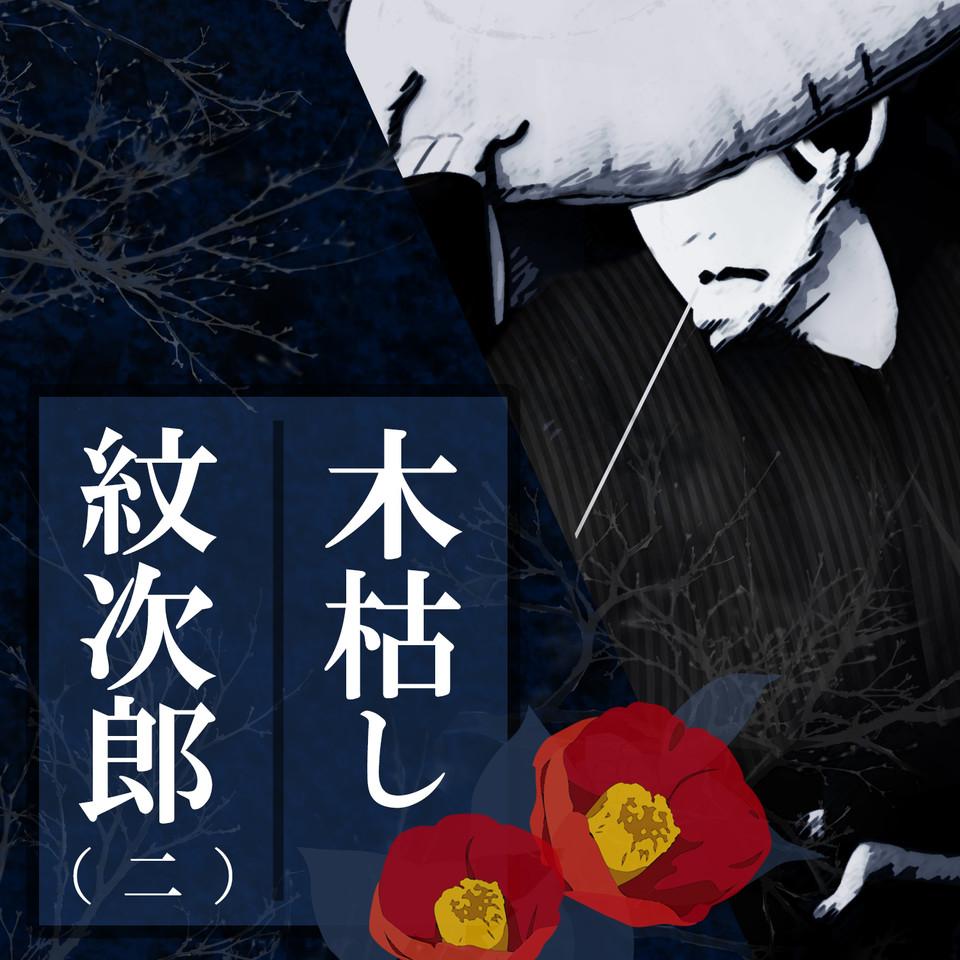 audiobook Nyoninkounoyamiwosaku