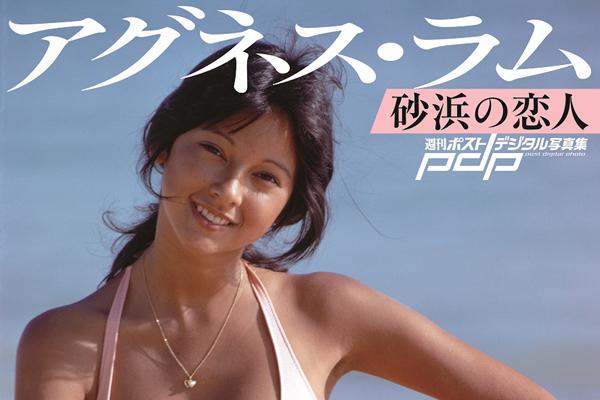 アグネスラムデジタル写真集「砂浜の恋人」