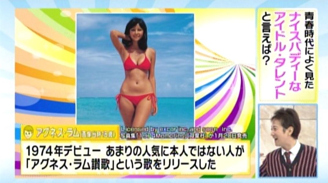 アグネスラム写真テレビ朝日紹介
