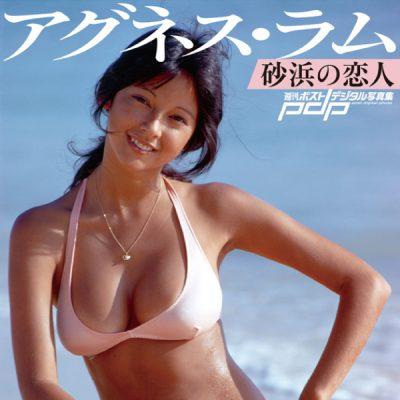 アグネスラム砂浜の恋人デジタル写真集表紙