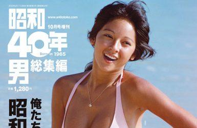 昭和40年男増刊号