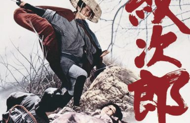 木枯し紋次郎東映DVD