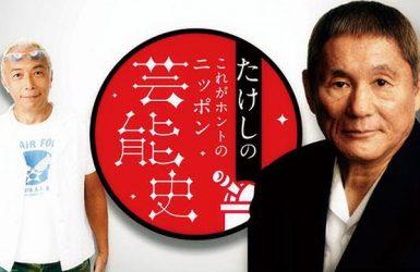 NHKBSプレミアムたけしのこれがホントのニッポン芸能史