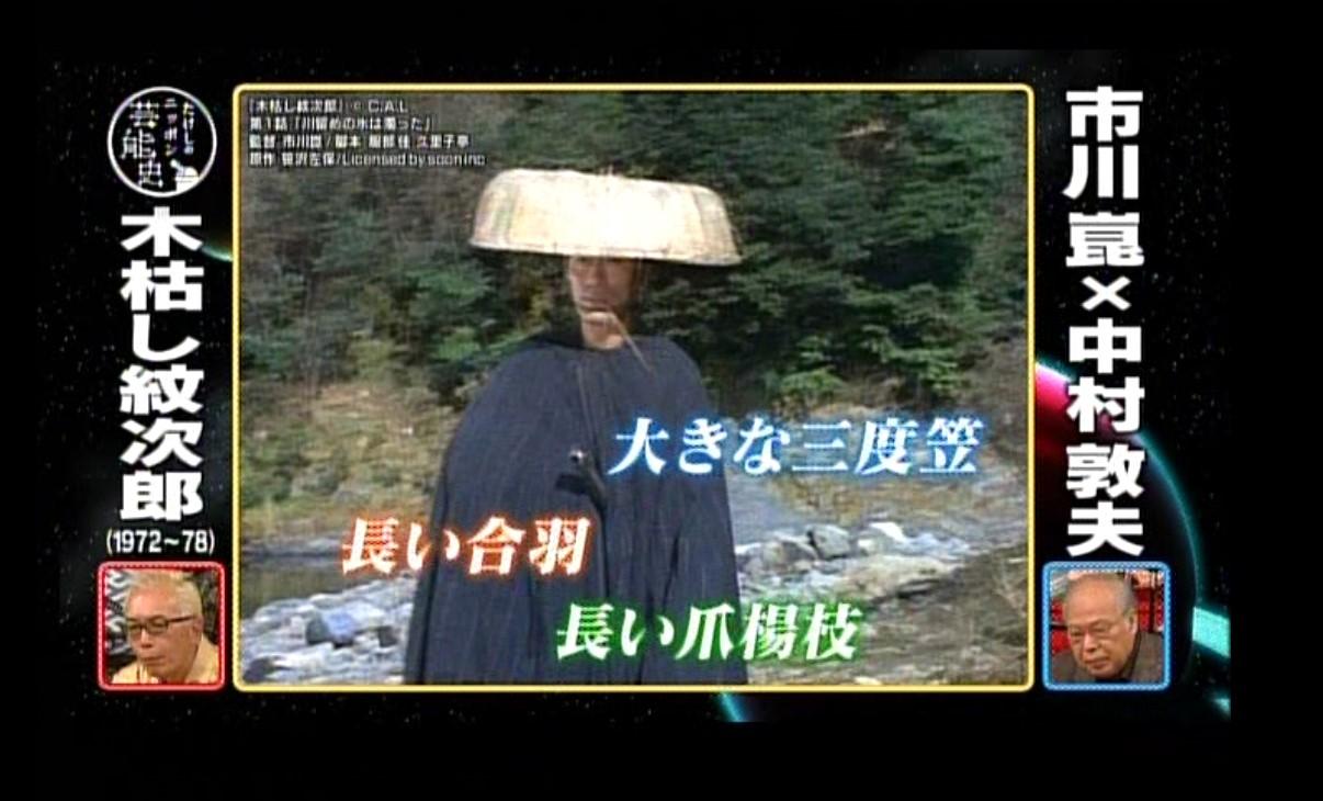 NHKBSプレミアム木枯らし紋次郎